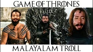 Game of Thrones malayalam troll | മലയാളികളുടെ GOT | Shabeer SR
