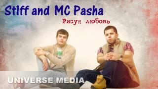 Mc Pasha & St1ff - Рисуя Любовь