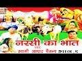 नरसी का भात भाग 1 || Narsi ka Bhat part 1 || स्वर स्वामी आधार चैतन्य || भारत प्रशिद्ध || kirsan bhat