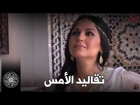 Choumicha: Traditions d'antan by Choumicha  / شميشة: تقاليد الأمس