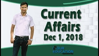 Current Affairs of Jan 1 2018 by Keshav Sir|Our Education|