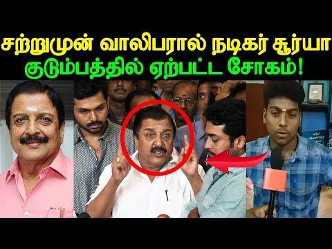 வாலிபரால் நடிகர் சூர்யா குடும்பத்தில் ஏற்பட்ட சோகம் | Sivakumar | Sivakumar Selfi | Tamil cinema