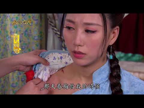 台劇-戲說台灣-雙姝怨-EP 02