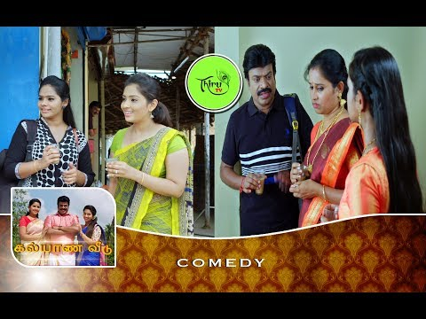 KALYANA VEEDU | TAMIL SERIAL | COMEDY | GOPI AFRAID FOR SURYA