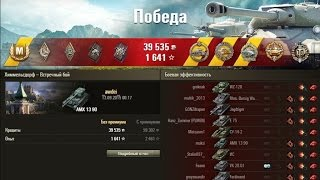 Как играть на AMX 13 90 на карте Химки? Куча везения 1 VS 7! WoT Full HD