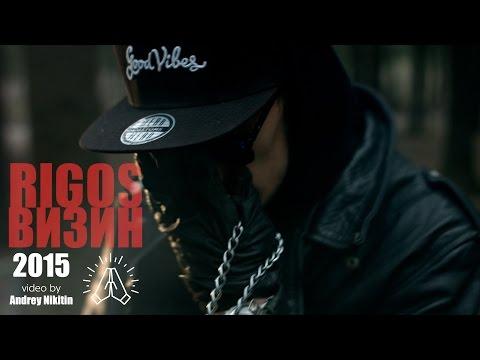 Rigos - Визин