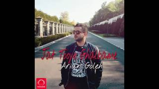 "Arian Goleh - ""Jat Tooye Ghalbame"" OFFICIAL AUDIO"