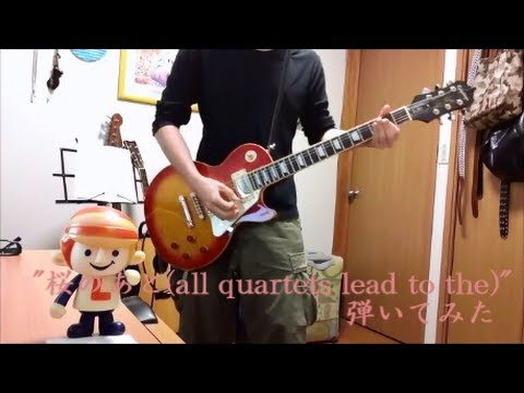 桜のあと (all quartets lead to the?) -UNISON SQUARE GA