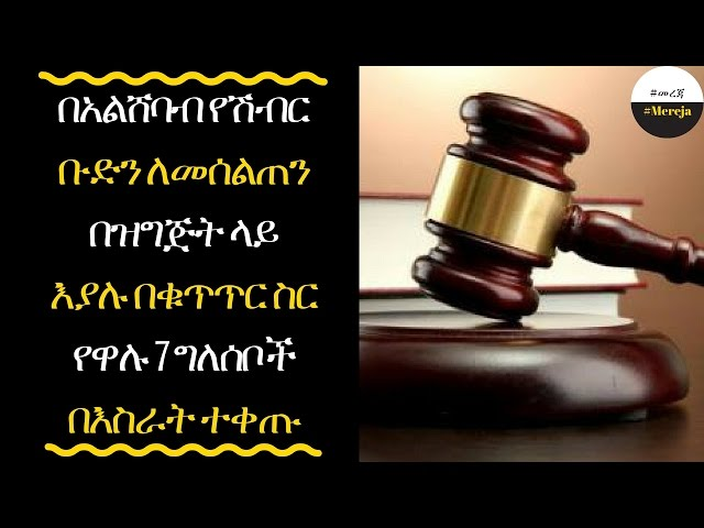ETHIOPIA - The suspected al shabab groups suspended by the higher court