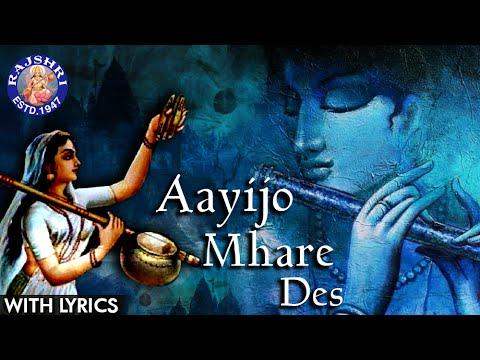 Aayijo Mhare Des With Lyrics – Popular Meera Bhajan - Sanjeevani Bhelande – Devotional Krishna Songs