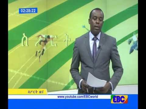 EBC ስፖርት ምሽት 2 ሰዓት ዜና መስከረም... 26/2010 ዓ.ም