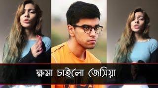 সমালোচিত ভিডিও জন্য ক্ষমা চাইলো জেসিয়া Salman Jessia Viral Video 2019। Salman Muqtadir Jessia