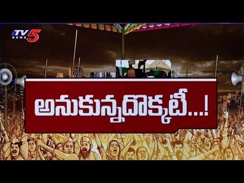 అనుకున్నదొక్కటీ...! | Visakhapatnam | Political Junction | TV5 News