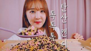 🎧 팅글 간식 탄산 캔디 소리아라 |Tingle Pop candy Eating sounds|ASMR