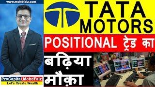TATA MOTORS SHARE PRICE TARGET | Positional ट्रेड का बढ़िया मौक़ा | TATA MOTORS SHARE NEWS