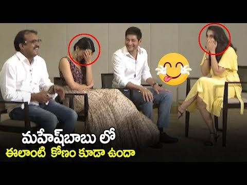 Mahesh Babu Make Hilarious Fun On Heroine Kiara advani | Mahesh Babu New Movie | Prince Mahesh