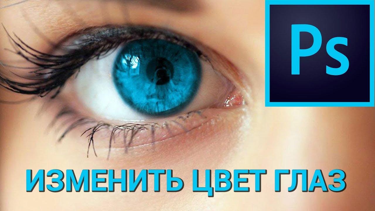Как в домашних условиях можно поменять цвет глаз 465