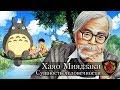 Хаяо Миядзаки Сущность человечности Озвучка mp3