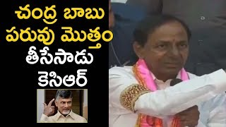 CM KCR Cracks Hilarious Jokes On Chandrababu Naidu @ Telangana Elections