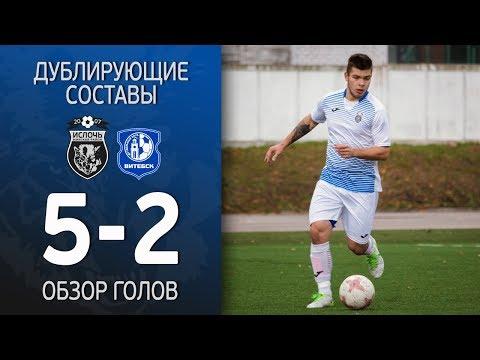 Ислочь - Витебск 5-2 | 28 тур | Дублирующие составы