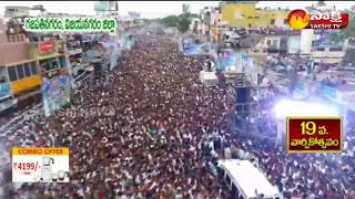 YS Jagan Praja Sankalpa Yatra in Vizianagaram District | Exclusive Drone Camera Visuals