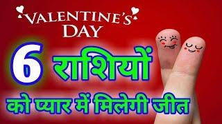 Download video 14 February 2018 Valentine's day पर 6 राशियों को प्यार में मिलेगी जीत//100% सच।