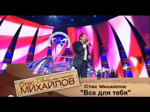 Стас Михайлов - Всё для тебя (Live Славянский базар 2008)