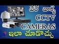 How To Watch Others CCTV Cameras On Mobile | CCTV Camera Liveలో చూడండి | Tech Prapancham