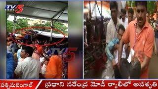 ప్రధాని మోడీ ర్యాలీలో అపశృతి..! | 20 Injured As Tent Collapses In Modi Rally