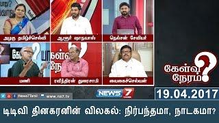 டிடிவி தினகரனின் விலகல்: நிர்பந்தமா, நாடகமா?   Kelvi Neram   News 7 Tamil