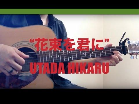 """Hanataba Wo Kimi Ni"" [Solo Guitar Cover] UTADA HIKARU (Toto Neechan Theme Song) Short Version"