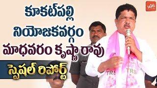 TRS Kukatpally Ex MLA Madhavaram Krishna Rao Special Report | Hyderabad |Telangana