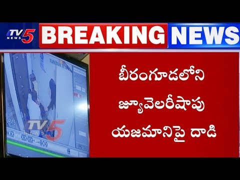 Attack On Jewellery Shop Owner | Huge Robbery In Beeramguda | TV5 News