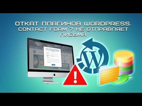 Откат плагинов WordPress. Contact Form 7 не отправляет письма
