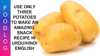 Use only 3 Potatoes to make this amazing tea time snack in a few minutes Recipe in Urdu & English
