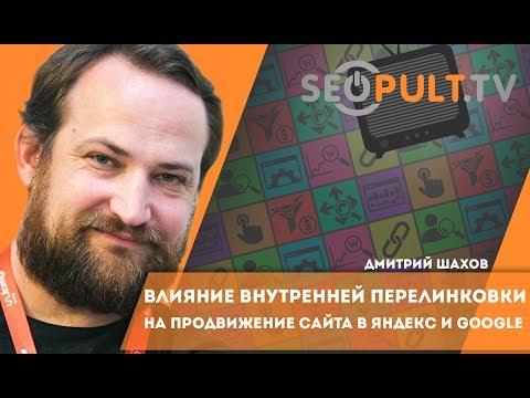 Влияние перелинковки на продвижение сайта в Яндекс и Google. Конференция F1. Дмитрий Шахов.