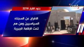 مجلس الأمن يبحث الليلة تفاصيل تطبيق قراره حول اليمن ... تذكير بالقرار 2216