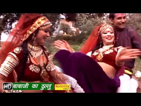 Baba Ji Ka Thullu | Ramdhan Gujjar, Pushpa Gusai | Hot Holi Song video