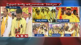 Minister Acham Naidu and MP RamMohanNaidu Joins Dharma Porata Deeksha in Srikakulam
