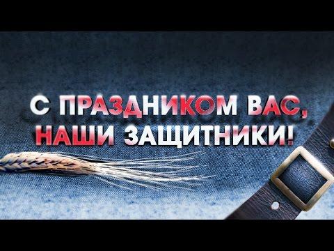 С Днем Защитника Отечества, дорогие Мужчины! StarMedia