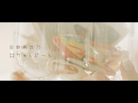 安野希世乃「ロケットビート」Music Video (2chorus ver.) (04月09日 09:15 / 9 users)