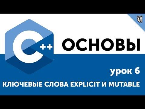 Основы ООП C++. Урок 6. Ключевые слова explicit и mutable