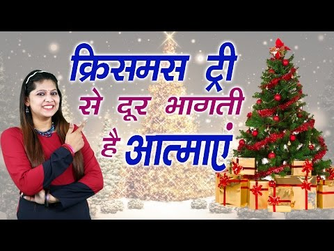 क्रिसमस ट्री से दूर भागती है आत्माय़ें || Christmas Tree || चमत्कारी समाधान thumbnail
