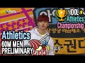 [Idol Star Athletics Championship] MEN ATHLETICS 60M 2ND PRILIMINARY ROUNDS