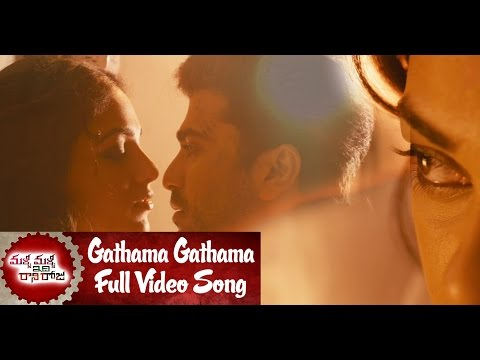 Gathama Gathama : Malli Malli Idi Rani Roju Full Video Songs