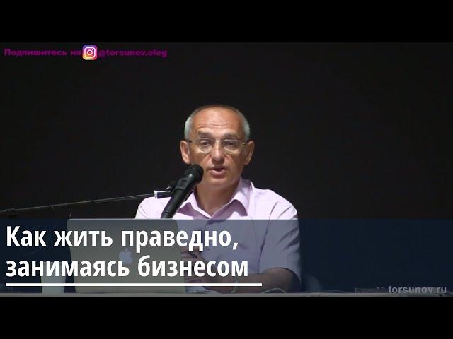 Торсунов О.Г.  Как жить праведно занимаясь бизнесом