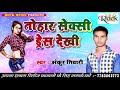 Tohar Seksi Dress Dekhi || Ankur Tiwari || SuperHit Bhojpuri Song 2019