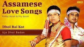 Superhit Assamese Love Songs | Assamese Folk Songs | Pankaj Borah | Pity Borah