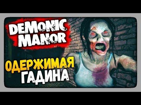 Demonic Manor Прохождение ✅ ОДЕРЖИМАЯ ГАДИНА!