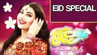 Satrangi - Eid ul Azha Special | 2 September 2017
